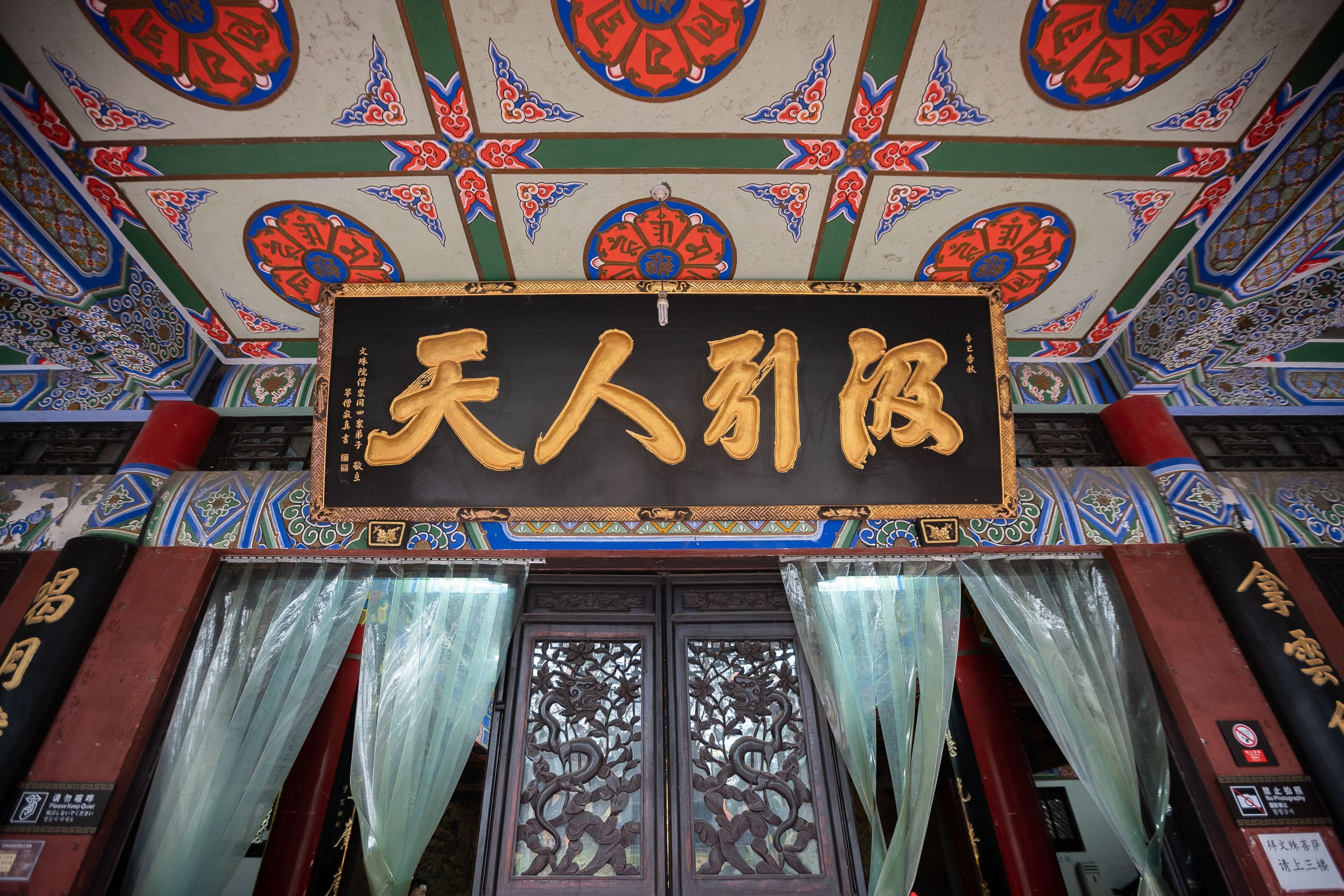 entry of chengdu temple